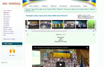 Бучанські школярі беруть участь у конкурсі на оригінальне виконання гімну України