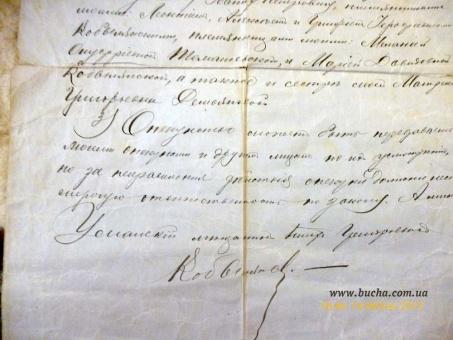 Документ з підписом П.Г.Кобилянського