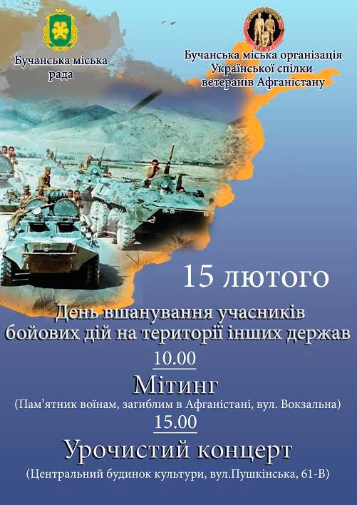 15 лютого: День вшанування учасників бойових дій