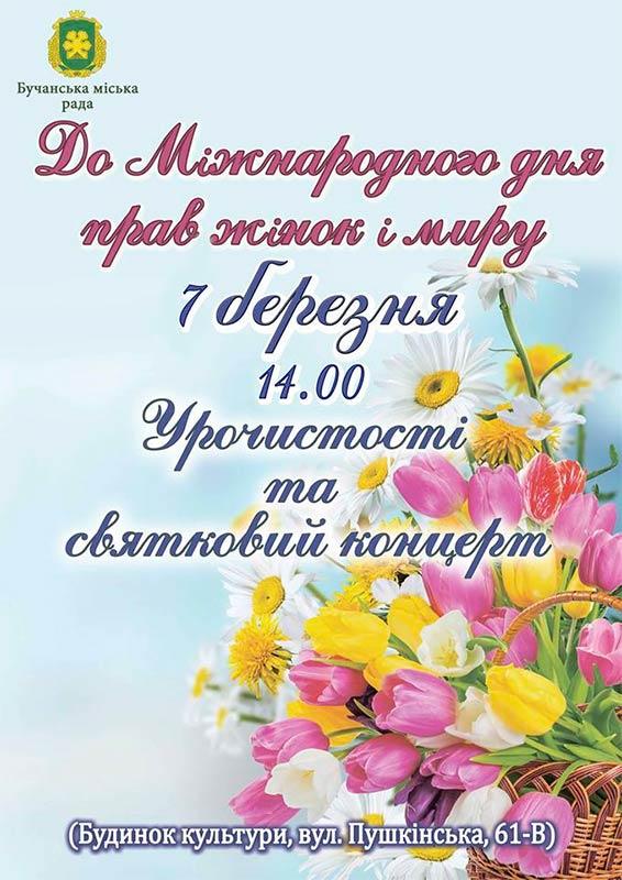 Афіша: 7 березня святковий концерт для жінок