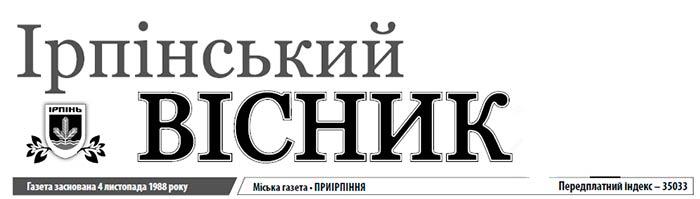 """газета """"Ірпінський вісник"""""""