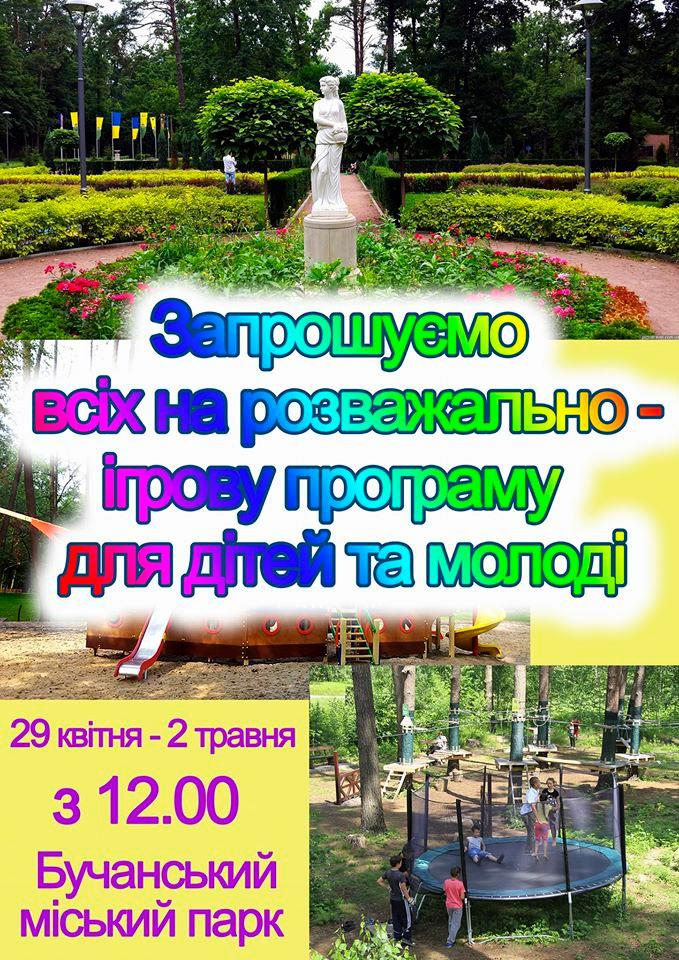 29, 30 квітня - 1-2 травня: Для дітей культурно-розважальна програма в Бучанському міському парку