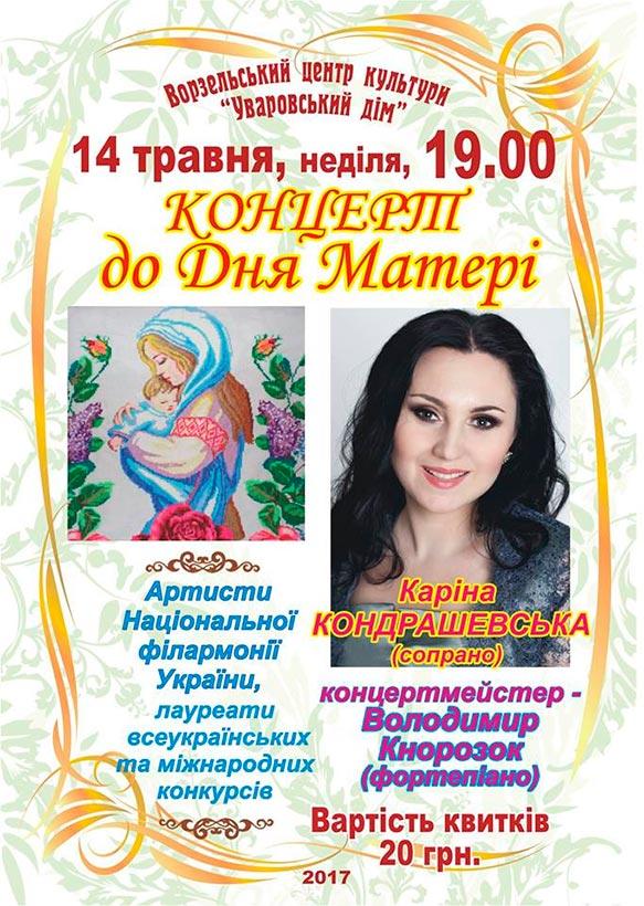 14 травня, Уваровський дом: Концертна програма до Дня Матері