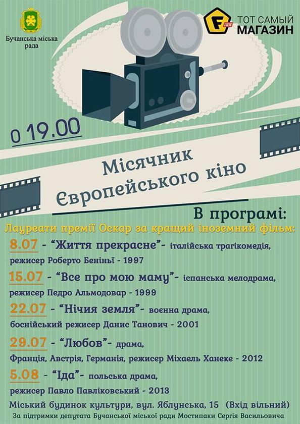Склозавод: Европейське кіно - місяць безкоштовно