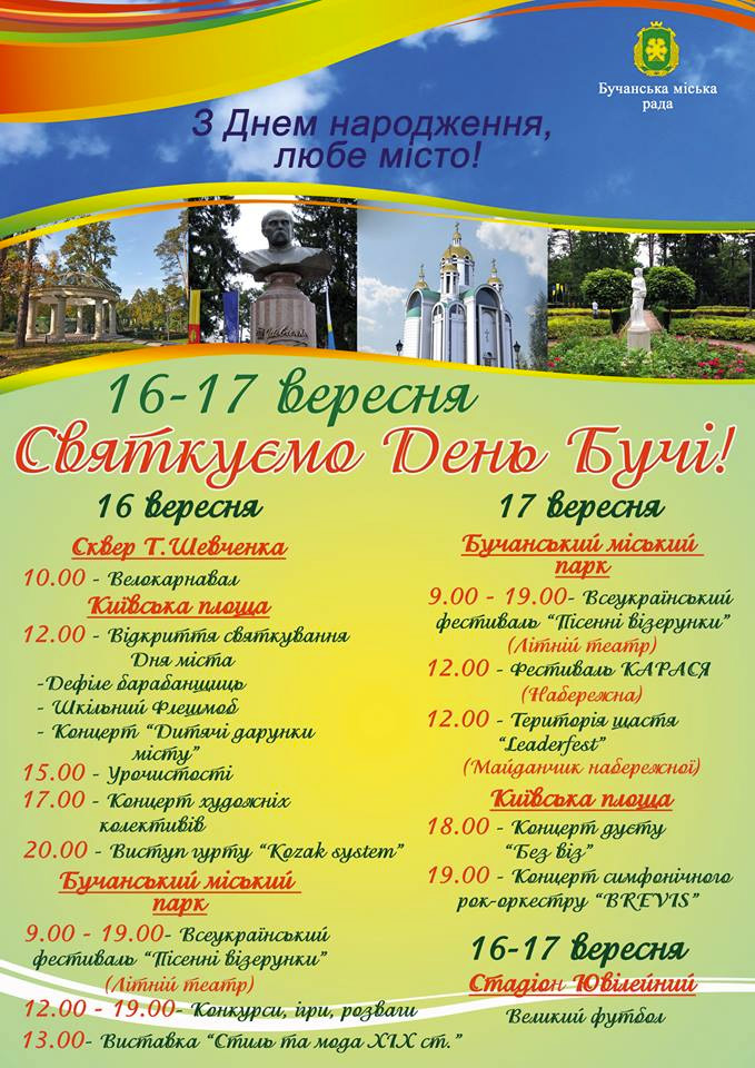 Афіша заходів до Дня Бучі -16,17 вересня