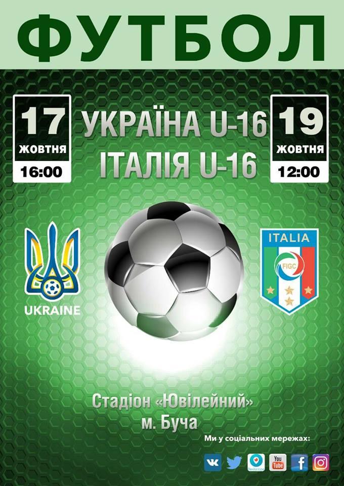 17, 19 жовтня, Буча: Міжнародний футбол - Україна / Італія