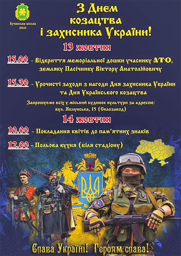 Афіша заходів до Дня захисника України