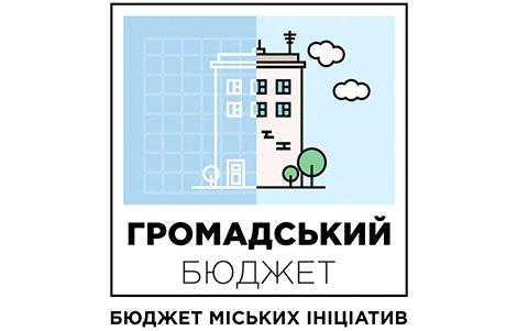 У місті запроваджується бюджетування за участі громадськості (Громадський бюджет)