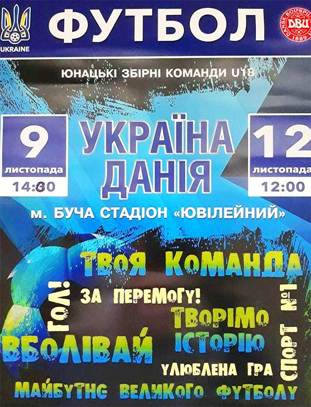 Міжнародний футбол: Україна-Данія - 2:2