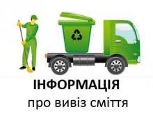Бучанське УЖК: Про вивіз сміття