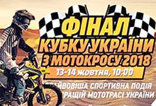 13-14 жовтня, Буча: Фінал Кубку України…