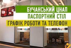 Бучанський ЦНАП, паспортний стіл.…