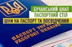 ЦНАП: Ціни на послуги Паспортного столу
