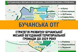 Бучанська ОТГ: Схвалено Стратегію…