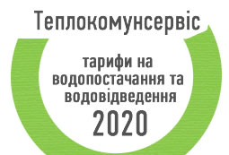 Бучанська ОТГ: Тарифи 2020 з…